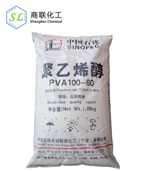 聚乙烯醇长城能源100-60(2499)